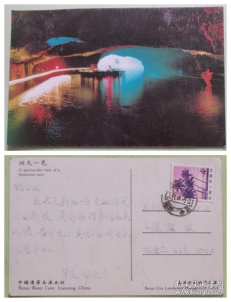 实寄明信片-辽宁本溪水洞