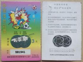 中国体育彩票--一刮定音P.8(4-1)