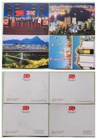 建国50周年成就展-香港展区资料图片(4张)