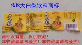 依伦大白梨饮料商标