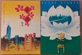 1998年香港澳门邮票精装全年邮票年册一对