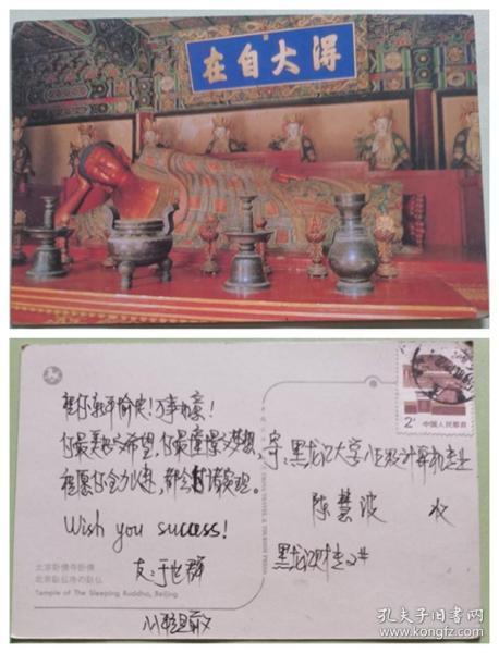 实寄明信片--北京卧佛寺卧佛