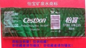 怡宝矿泉水商标