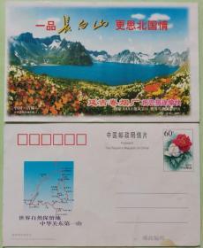 邮资明信片--吉林.长白山