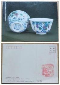 明信片--斗彩葡萄纹杯(一对)明成化