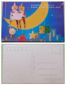 明信片--坐在月亮上的小丑