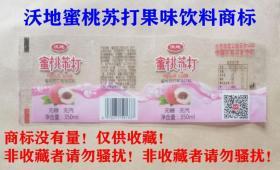 沃地蜜桃苏打果味饮料商标