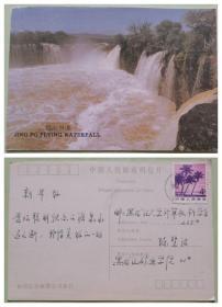 实寄明信片--镜泊飞瀑(黑龙江省镜泊湖)