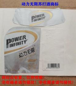 动力无限苏打酒商标