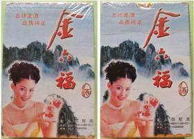扑克牌--金六福酒业、金六福酒