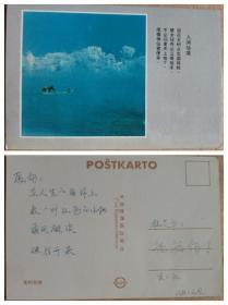明信片--美的旋律.人间仙境