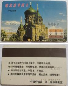 中央商城哈尔滨专用卡--哈尔滨 圣.索菲亚教堂(旧卡)