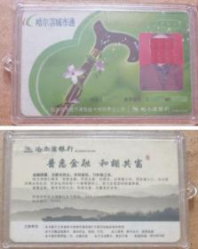 哈尔滨城市通-老年卡、公交卡(作废卡、不能使用、仅供收藏!)