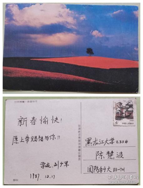 实寄明信片--静秋、蓝天白云、