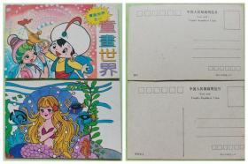 明信片-童话世界(2张)神灯、海的女儿、