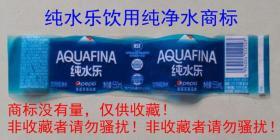 纯水乐饮用纯净水商标