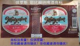 俄罗斯.耶比赫纳啤酒商标