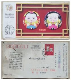 2003年贺年有奖邮资实寄明信片--喜福双至
