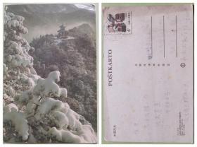 实寄明信片--庐山雪景