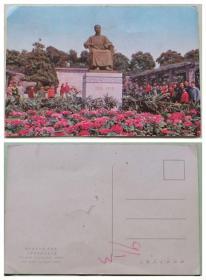 明信片-鲁迅先生之墓.鲁迅先生雕像