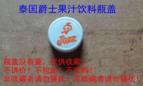 泰国爵士果汁饮料瓶盖