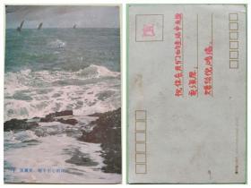 明信片-大海.帆船、浪花