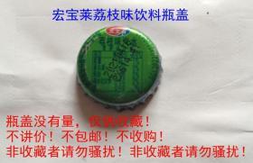 宏宝莱荔枝味饮料瓶盖