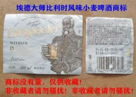 埃德大师比利时风味小麦啤酒商标