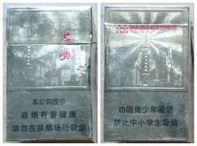 烟标-上海红双喜烟盒(劝阻)