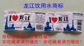 龙江饮用水商标