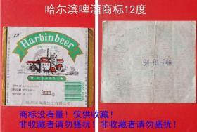 哈尔滨啤酒标12度商标