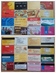 酒店、KTV、商城、药店会员卡、贵宾卡、VIP卡16种不同