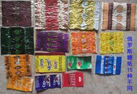 俄罗斯糖标-糖纸-糖果包装纸(15种不同)