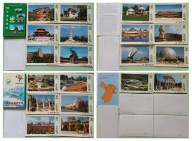 明信片--99昆明世博园景观(20张)