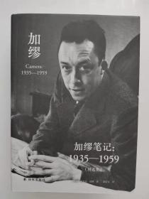 加缪文集:《加缪笔记:1935—1959》