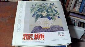 装饰工艺美术季刊 1994年第4期 总第六十二期