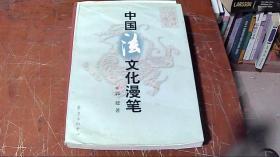 中国法文化漫笔