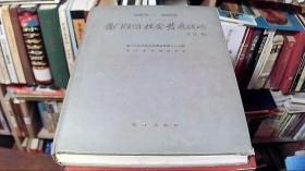 厦门经济社会发展战略1985年-2000年