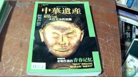 中华遗产2013.10总第96期