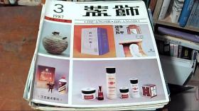 装饰工艺美术季刊 1987年第3期 总第二十一期