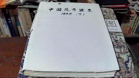 中国花卉盆景1999下半年 合订本6本