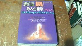 刘伯温的人生哲学神算人生