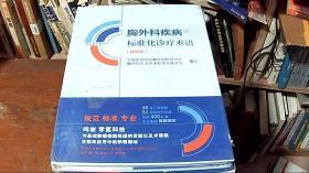 胸外科疾病标准化诊疗术语(精装版)