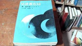 吴清源布局:黑、白下法(合订本)