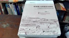 海西求是文库·中等收入阶层实证研究:以福建省东南沿海县域为例*
