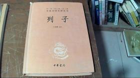 列子:中华经典名著全本全注全译丛书