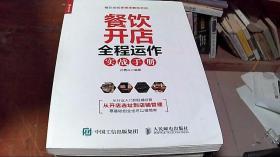 餐饮开店 全程运作实战手册