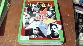 中华遗产2013.4总第90期