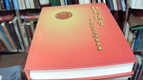 红色经典,红都风云,上下册竖版线装,中共瑞金市