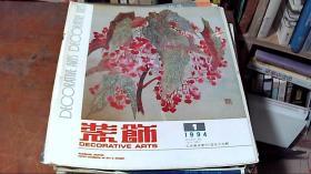 装饰工艺美术季刊 1994年第1期 总第五十九期